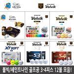 볼빅/세인트나인 골프공 3-4피스 12볼 모음전