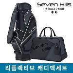 세븐힐스 20SHCB-01M 리플랙티브 캐디백세트 남성