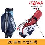 혼마 PRO 프로 스탠드백 골프백 2020년 CB12002