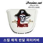페르시안캣 스컬 해적 반달 퍼터 헤드커버 골프용품