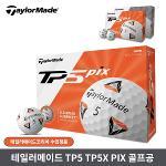 테일러메이드 TP5 TP5X PIX 골프공 골프볼 5PC