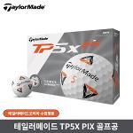 테일러메이드 TP5X PIX 골프공 골프볼 5PC
