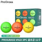 PROGRASS 비고 3PC 골프공 골프볼 컬러볼 12구