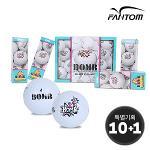 [추석 선물 10+1] 팬텀 BOMB 골프공_3피스