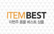 ITEM BEST 이번주 골핑 베스트 상품