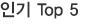 인기 Top5