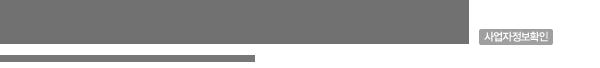 사업자등록번호 : 536-88-00021   통신판매업신고 : 제2017호-서울송파-0300호  개인정보 책임자 : 이종우   대표자 : (주)골프존유통 장성원 사업장소재지 : 서울특별시 송파구 백제고분로 101, 8,9,10층(잠실동,(주)서일빌딩) 고객지원센터 : 1577-4333 COPYRIGHT 2012~ GOLFZON RETAIL. CO. ALL RIGHTS RESERVED.