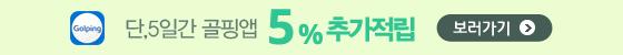 5%추가적립이벤트