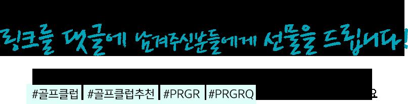 멋진 사용 영상을 본인 SNS에 올려주시고 링크를 댓글에 남겨주신분들에게 선물을 드립니다. 많은 영상을 업로드해 주면 당첨확률 UP, #골프클럽 #골프클럽추천 #PRGR #PRGRQ 등 해쉬태그 포함해주세요.
