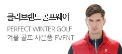 [클리브랜드골프] Enjoy Winter/겨울 필드웨어 스타일링제안/겨울 골프 레이어링 코디추천