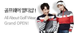 [브랜드멀티편집샵] PRE-WINTER 골프대전 / 가성비 갑! 착한 가격, 스타일 넘치는 골프웨어 대전
