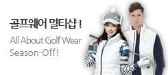 [브랜드멀티편집샵] WINTER 골프대전 / 가성비 갑! 착한 가격, 스타일 넘치는 골프웨어 대전
