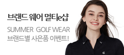 Summer Golfwear 브랜드 멀티샵