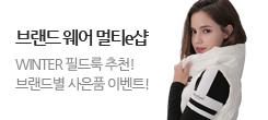브랜드 멀티샵 WINTER GOLF STYLE MATCH / 사은품 이벤트