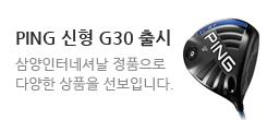 2015년 핑 G30 클럽전