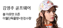 KYJ 김영주/클리브랜드 봄 OPEN~!