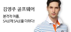 KYJ 김영주/클리브랜드 SS OPEN~!