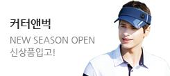 커터앤벅 S/S 시즌 New Season Open Sale!