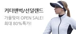 커터앤벅/선덜랜드 가을 F/W New Open 80% Sale!