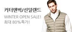 커터앤벅/선덜랜드 겨울 F/W 웨어/용품 80% Sale!