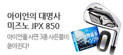 아이언의 대명사 미즈노 JPX850! 아이언을 사면 3종 사은품이 쏟아진다!