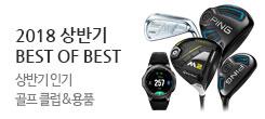 상반기 Best of Best 골프클럽용품