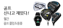 Best of Best 골프 클럽&용품