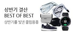 2019 상반기 결산 / BEST 상품대전