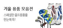 골프존이 추천하는 골프용품&클럽 대전