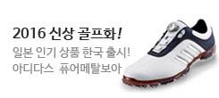 2016년 신상 골프화 입고~!!!
