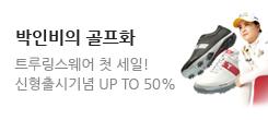 박인비의 트루링스웨어 골프화 신형 출시기념 SALE!!!