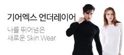 기어엑스 기능성 언더레이어 기획전