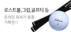 [GNG]가격으로 승부한다!! 골프용품 기획전