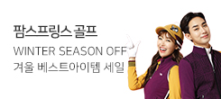 팜스프링스 WINTER SEASON OFF