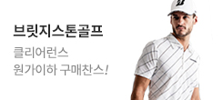 브릿지스톤 이월상품 대전