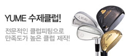 유메 커스터마이징 골프클럽