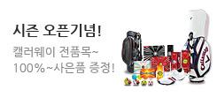 사우 론칭기념 캘러웨이용품 사은행사!