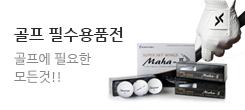 ★필수아이템★ 골프장갑,로스트볼,연습용품 모음