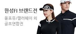 [브랜드위크]한성FI★올포유/캘러웨이/레노마골프