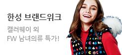 한성에프아이 BRAND WEEK★ 캘러웨이/레노마골프/올포유