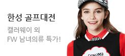한성에프아이 WINTER SALE ★ 캘러웨이/레노마골프/올포유