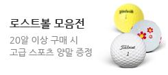 타이틀리스트/캘러웨이外 로스트볼10알 (2개 구매시 양말 사은품 증정!!)