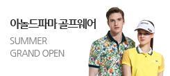 [아놀드파마골프] 헤리티지 골프웨어/여름 GRAND OPEN! / 신상이월 복합 기획전 MAX 85% OFF