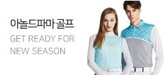 [아놀드파마] Ready for New Season 사은품 이벤트