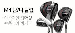 즐거운 골프 테일러메이드 M4