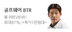 이상윤의 골프웨어 BTR