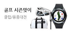 2020년 골프시즌맞이신제품클럽/용품대전!