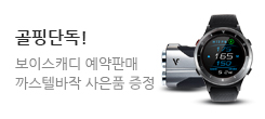 보이스캐디 T6, GL1 예약판매! 골핑단독 까스텔바작 골프화 증정