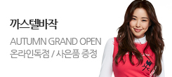 [까스텔바작] BRAND WEEK(9.23-29) AUTUMN GRAND OPEN!