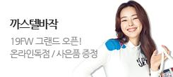 [까스텔바작] 19FW 전상품 10%할인쿠폰+사은품까지!